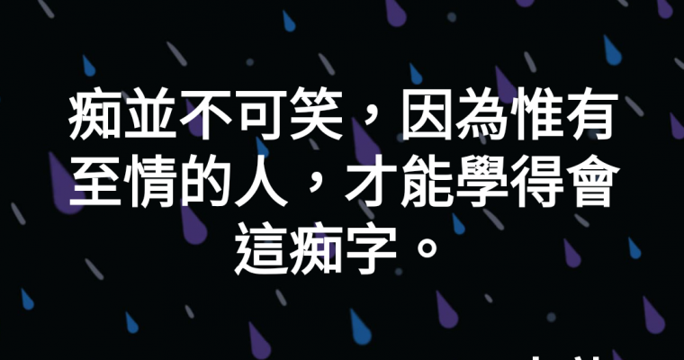 Tze言,痴語